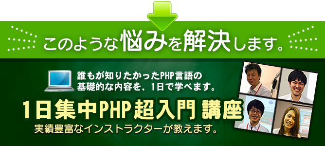 php-middle