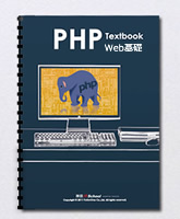 php_textbook2