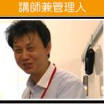 PHPセミナー講師紹介