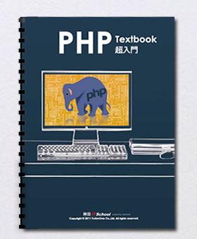 PHP超入門テキスト