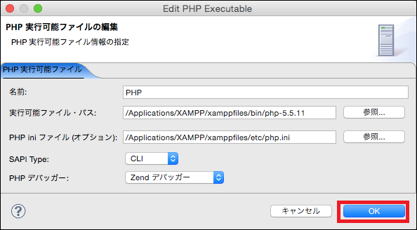 php-mac-eclipse-edit-executable