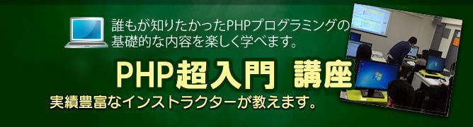 PHPとMySQLでWeb開発入門通学セミナー